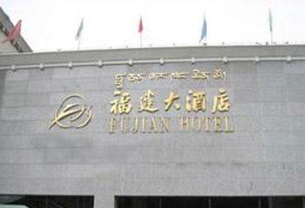 Facade of Fujian Hotel