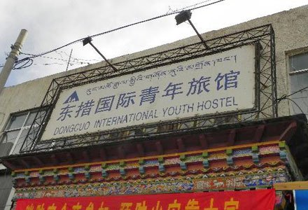 Facade of Dong Cuo Youth Hostel