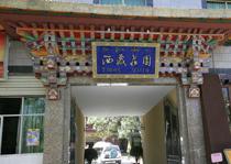 Tibet Villa Hotel in Lhasa